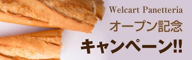 Welcart Panetteria オープ記念 キャンペーン!!